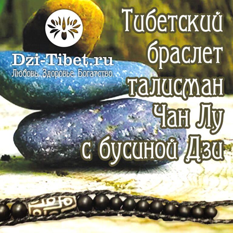 Тибетский браслет талисман Чан Лу с бусиной Дзи