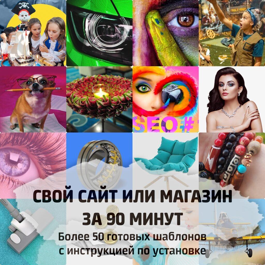 Сайт создан на first-best-site.ru.